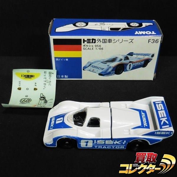 トミカ 青箱 外国車シリーズ F36 ポルシェ 956 日本製
