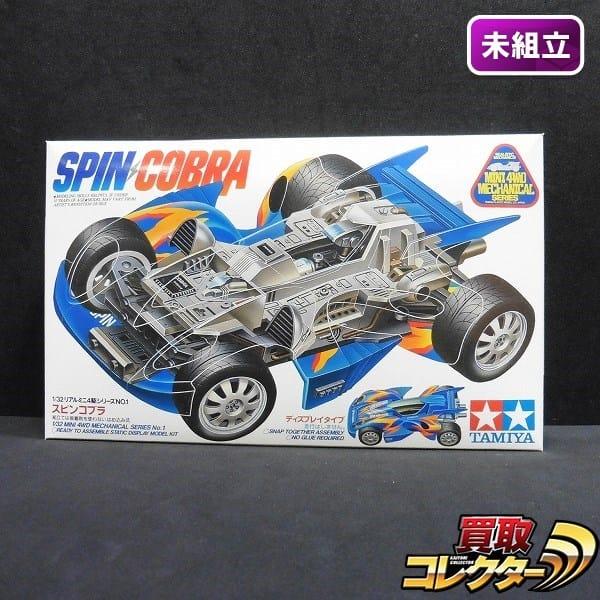 1/32 リアルミニ四駆 ディスプレイタイプ スピンコブラ