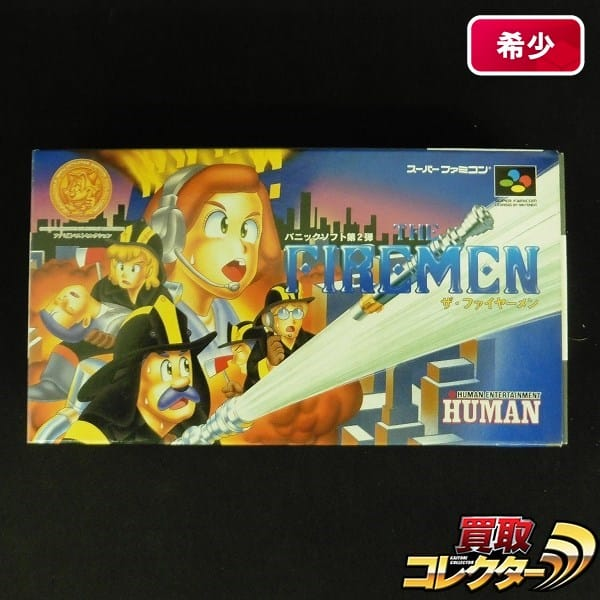 SFC HUMAN FIREMEN ザ・ファイヤーメン パニックソフト 箱説有