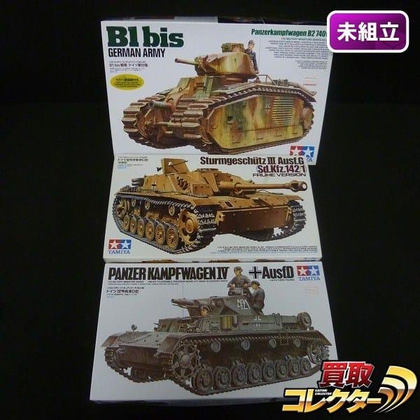 タミヤ 1/35 ドイツ軍 B1 bis戦車 Ⅳ号戦車D型 Ⅲ号突撃砲G型