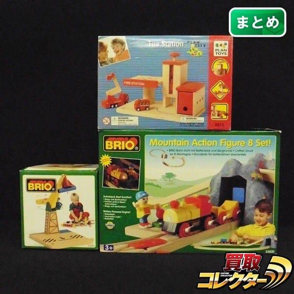 BRIO 33325 クレーン PLAN TOYS 木製玩具 6015 消防署 他