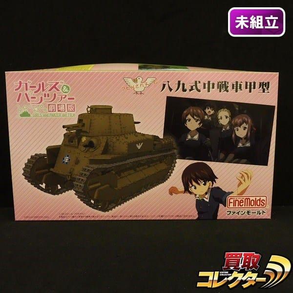 ファインモールド ガルパン劇場版 1/35 八九式中戦車甲型