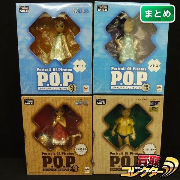 P.O.P MILD CB2 ナミ ノジコ  CB3 ビビ フランキー / POP
