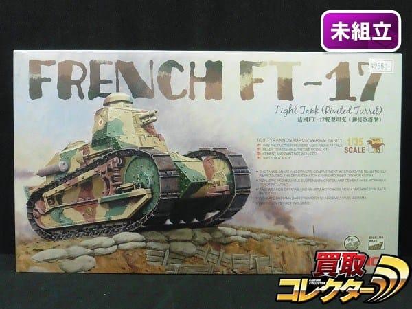 MENG TS-011 1/35 フランス FT-17 リベット接合式砲塔