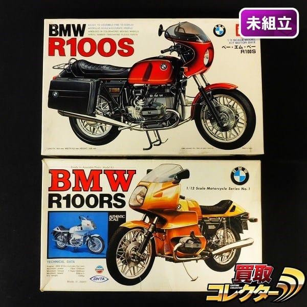 1/12 イマイ BMW R100RS ユニオン BMW  R100RS