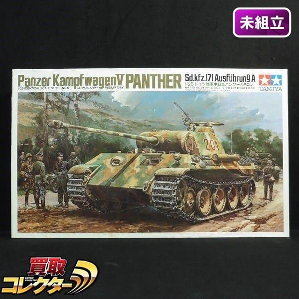 小鹿 タミヤ 1/25 ドイツ陸軍中戦車 パンサー リモコン / 未組