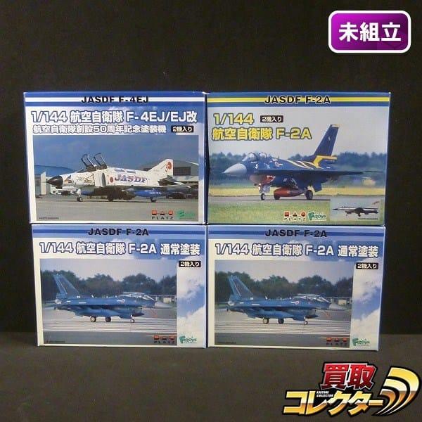 PLATZ 1/144 JASDF 航空自衛隊 F-4EJ/EJ改 F-2A 通常塗装