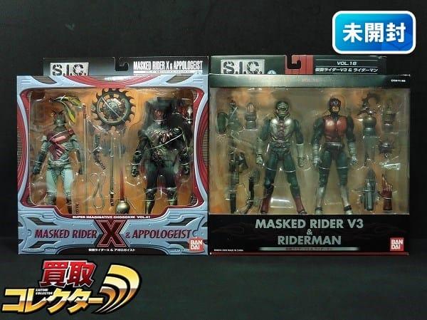 S.I.C. 仮面ライダーX&アポロガイスト V3&ライダーマン