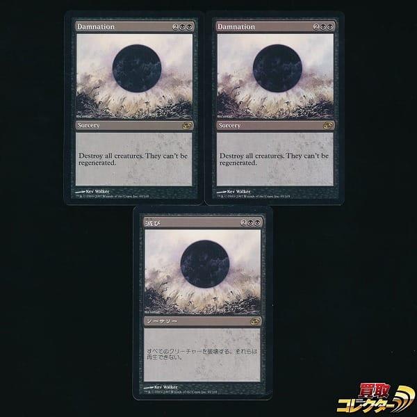 MTG 滅び Damnation 3枚 英語 2 日本語 1 PLC レア 黒 モダン