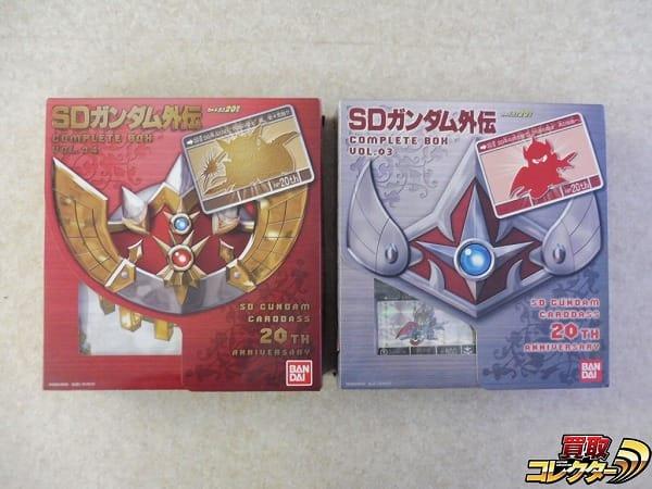 SDガンダム 外伝 カードダス コンプリートボックス Vol.04 03