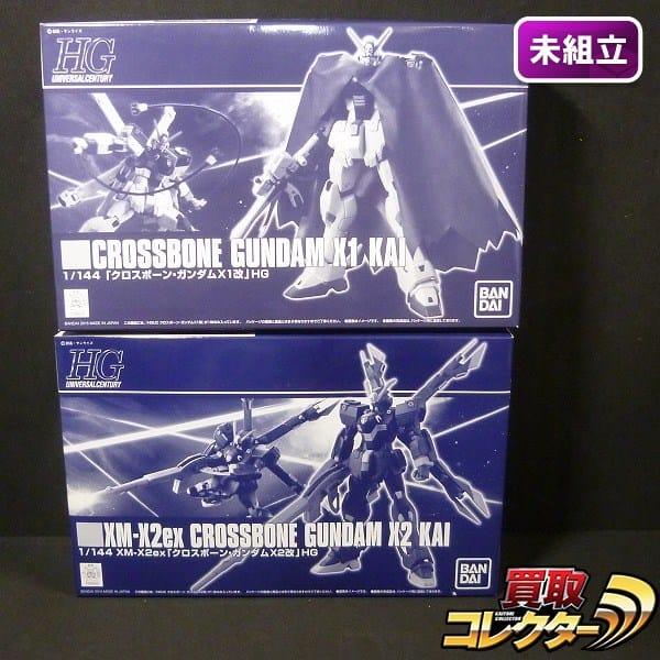 HG 1/144 クロスボーン・ガンダム X1改 X2改
