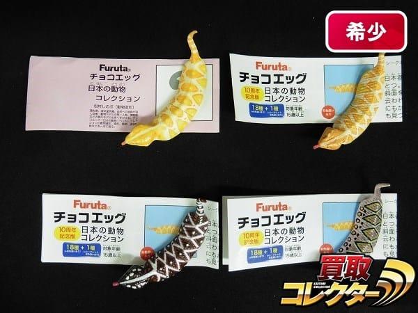 チョコエッグ 日本の動物 シークレット ツチノコ 4種 ピンク 他
