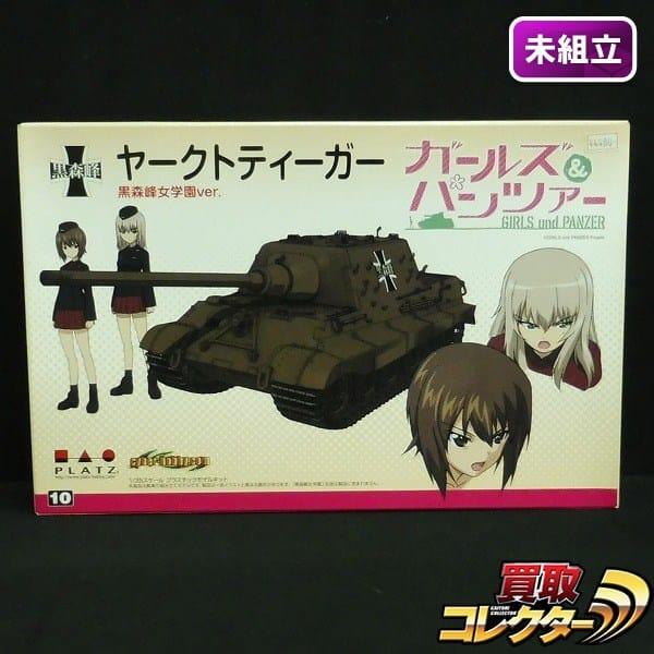 PLATZ 1/35 ガルパン ヤークトティーガー 黒森峰女学園ver.