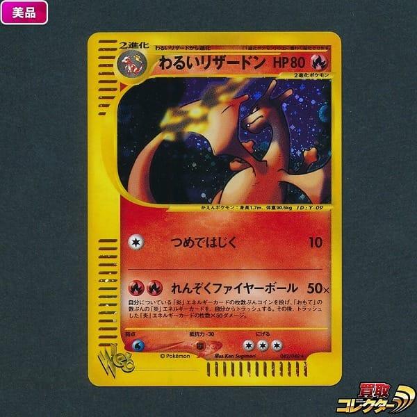ポケモンカード Web わるいリザードン 042/048 新裏面 / 任天堂