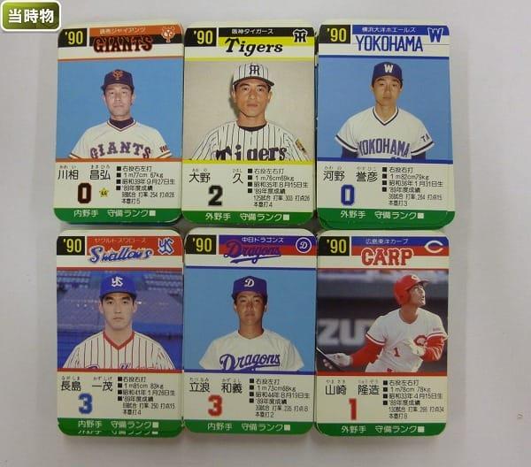 タカラ プロ野球 カード ゲーム 90年 読売 阪神 横浜 中日 広島