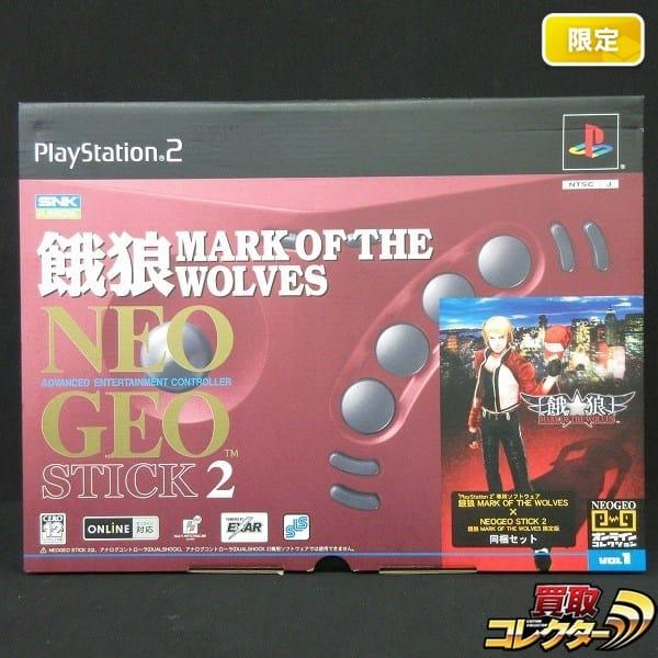 PS2 餓狼 MARK OF THE WOLVES NEOGEO STICK 2 同梱セット
