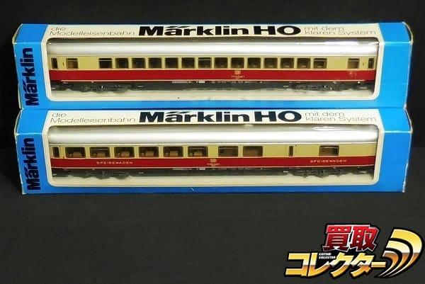 メルクリン HO DB TEE客車 4096 一等開放座席車 4097 食堂車