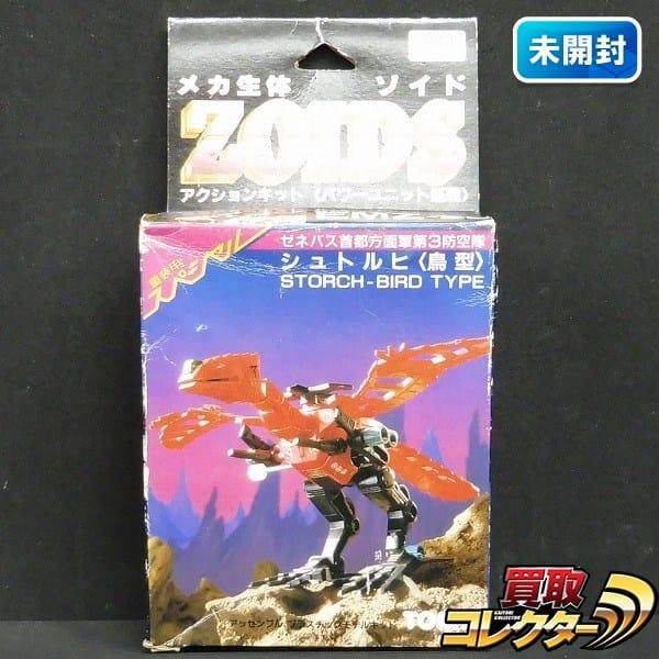 トミー ZOIDS 旧ゾイド シュトルヒ 鳥型 帝国側戦闘機械獣