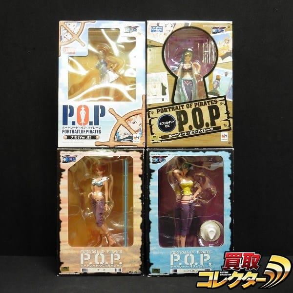 P.O.P ネフェルタリ・ビビ ニコ・ロビン ナミ ver.2 / POP