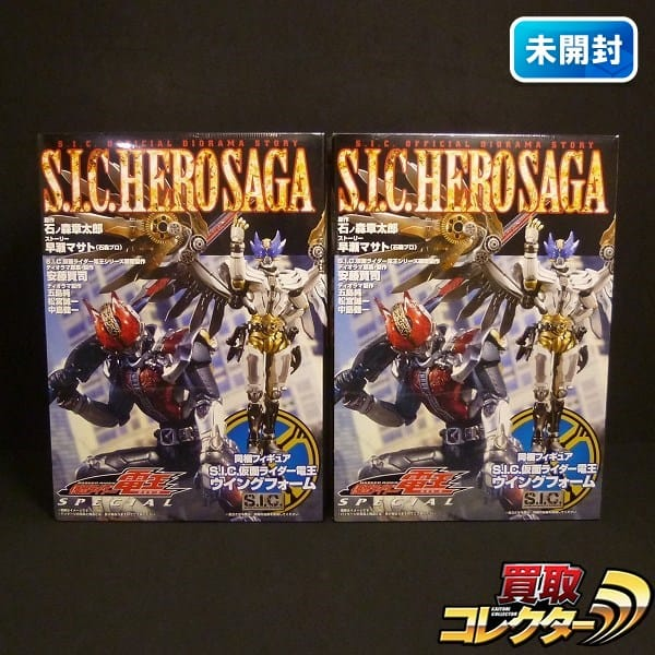 S.I.C HERO SAGA 電王 SPECIAL ウィングフォーム同梱