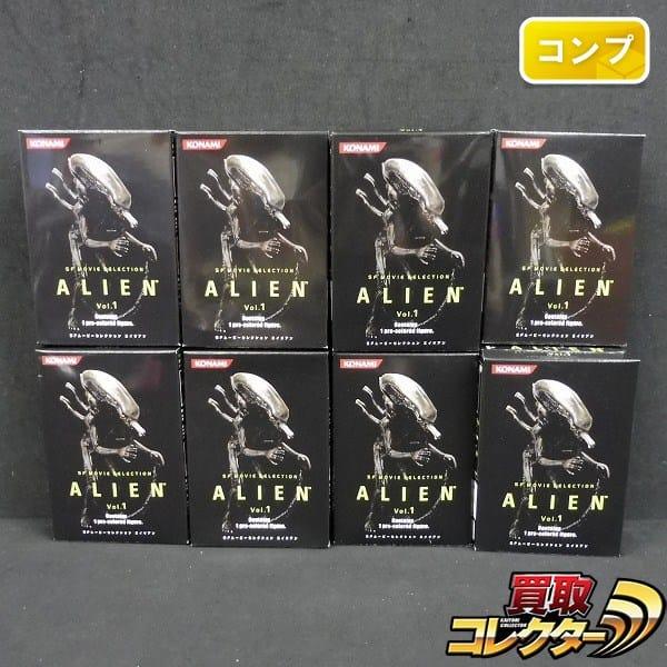 コナミ SFムービーセレクション エイリアン Vol.1 全8種 コンプ