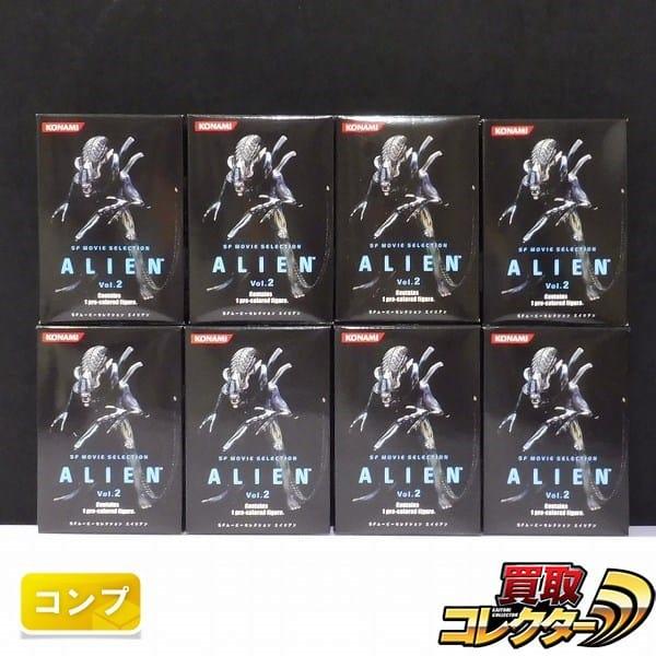 コナミ SFムービーセレクション エイリアン ALIEN Vol.2 全8種