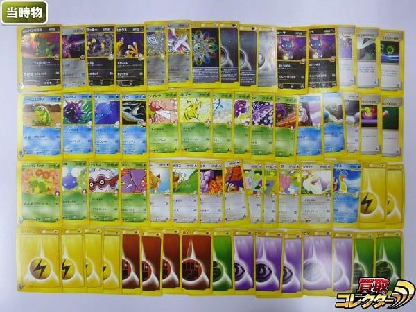 ポケモンカード VS 61枚 キラ 有 1ED e 新裏面 当時物