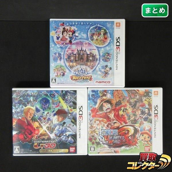 3DS ディズニー マジックキャッスル マイ・ハッピー・ライフ 他