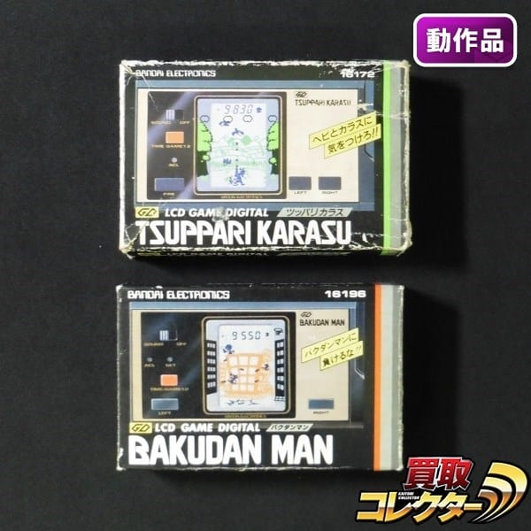 LCD バンダイ BANDAI GD ツッパリカラス & バクダンマン