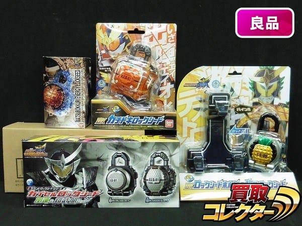 DXカチドキロックシード DXマツボックリエナジー他 /鎧武
