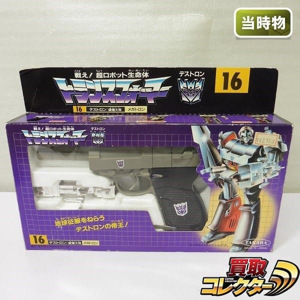 旧タカラ TF 16 破壊大帝 メガトロン / デストロン G1