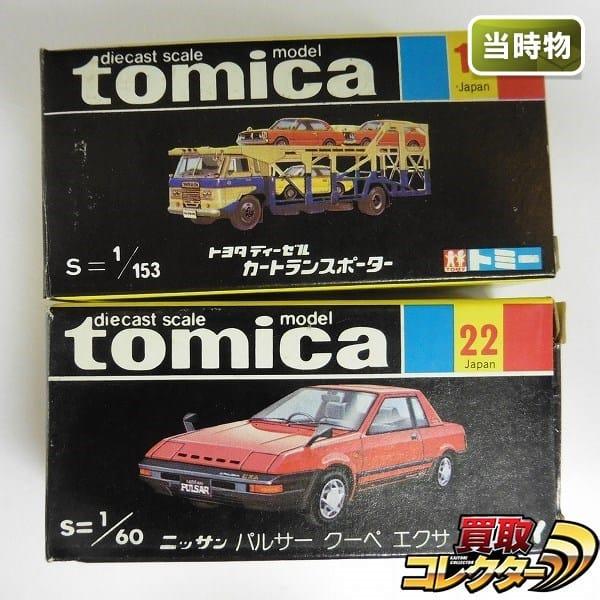 トミカ 黒箱 パルサー クーペ カートランスポーター 当時 日本製