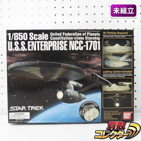 1/850 スタートレック U.S.S. エンタープライズ NCC-1701