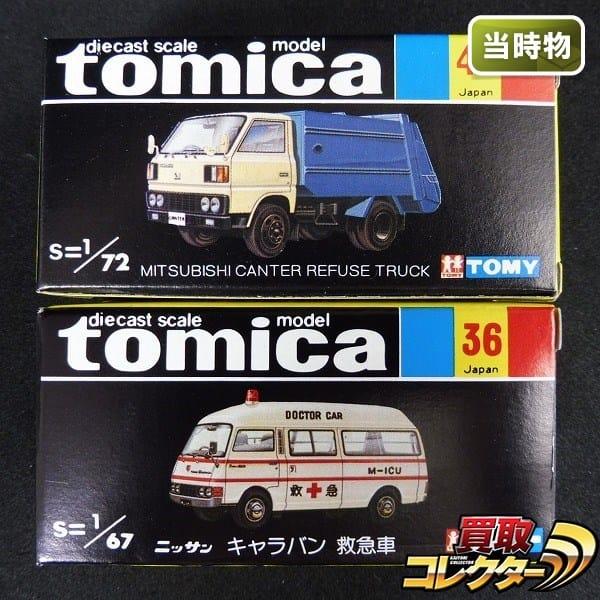 トミカ 黒箱 まとめて 三菱 キャンター 清掃車 他 当時物 日本製