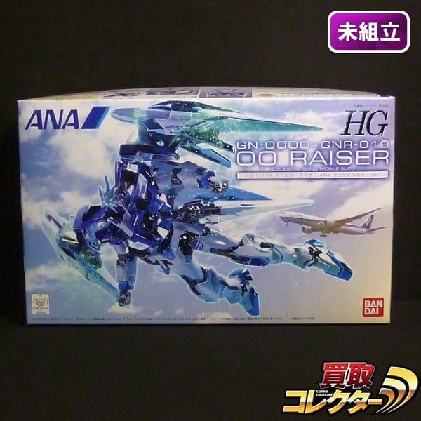 HG 1/144 00 ダブルオーライザー ANA オリジナルカラー