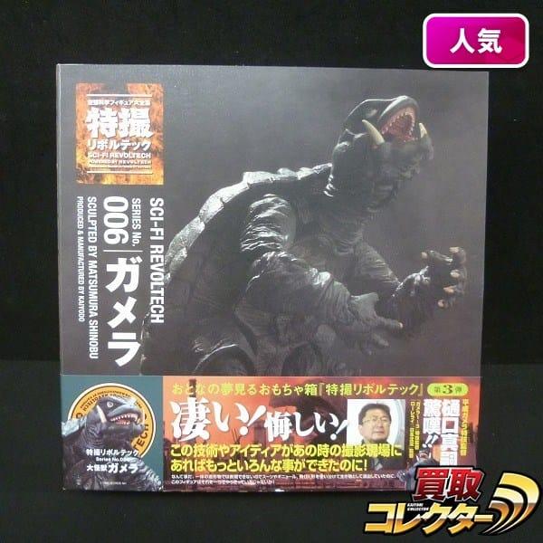 海洋堂 特撮リボルテック No.006 大怪獣 ガメラ / REVOLTECH