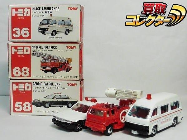 トミカ 赤箱 日本製 日産 セドリック パトカー ハイエース 他