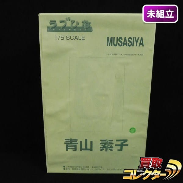 ムサシヤ ガレキ 1/5 ラブひな 青山素子 / レジン