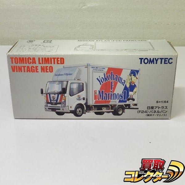 トミカ LV-N 1/64 日産 アトラス (F24) パネルバン 横浜マリノス
