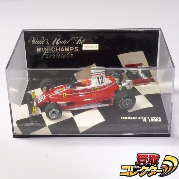 PMA ミニチャンプス 1/43 フェラーリ312T 1975 #12 ニキ・ラウダ