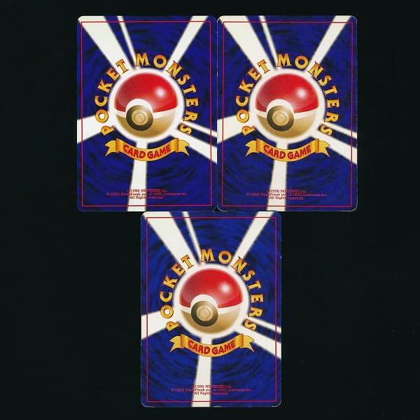 旧裏 ポケモンカード 第1弾 収録 かえんポケモン リザードン 3枚 初期_2