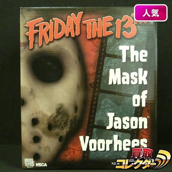 NECA ネカ 13日の金曜日 ジェイソン・ボーヒーズ マスク / JASON