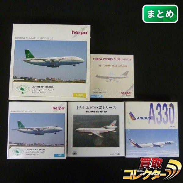 ヘルパ まとめ 1/500 JAL 永遠の翼シリーズ BOEING DC-10-40 他
