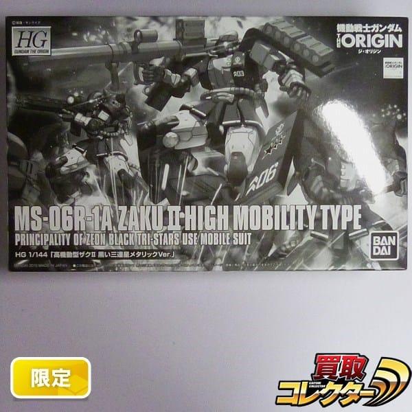 イベント限定 HG 高機動型ザクII 黒い三連星 メタリックVer.
