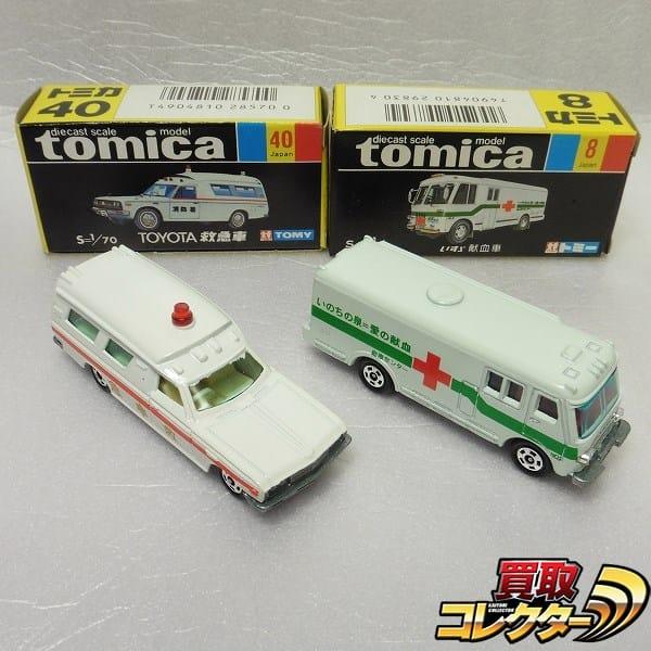 トミカ 黒箱 40 トヨタ 救急車 8 いすゞ 献血車