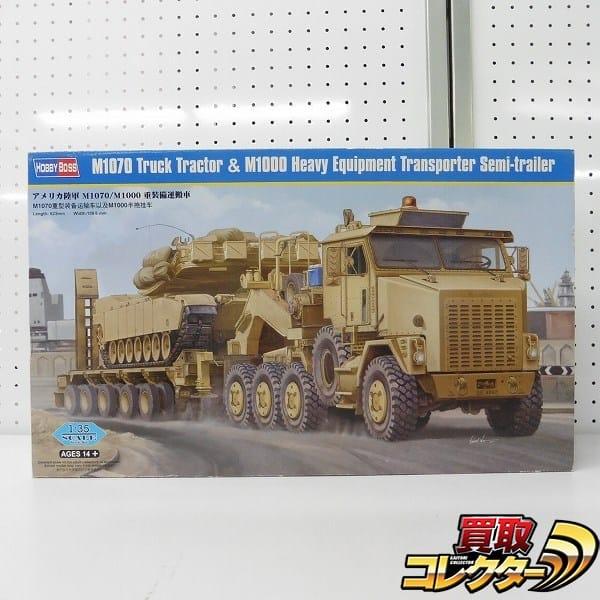 ホビーボス 1/35 アメリカ陸軍 M1070 / M1000 重装備運搬車