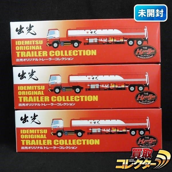 出光オリジナル トレーラーコレクション ×3 非売