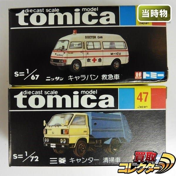 トミカ 黒箱 キャラバン 救急車 キャンター 清掃車 当時 日本製