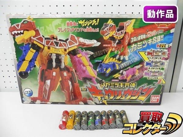 カミツキ合体 DX キョウリュウジン 獣電池 / キョウリュウジャー