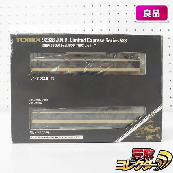 TOMIX Nゲージ 92328 国鉄 583系 特急電車 増結セット (T)